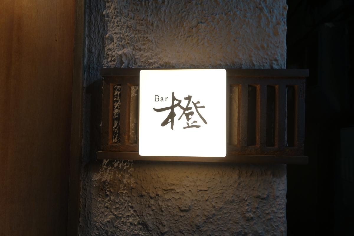 f:id:shudoroshi:20190724232522j:plain