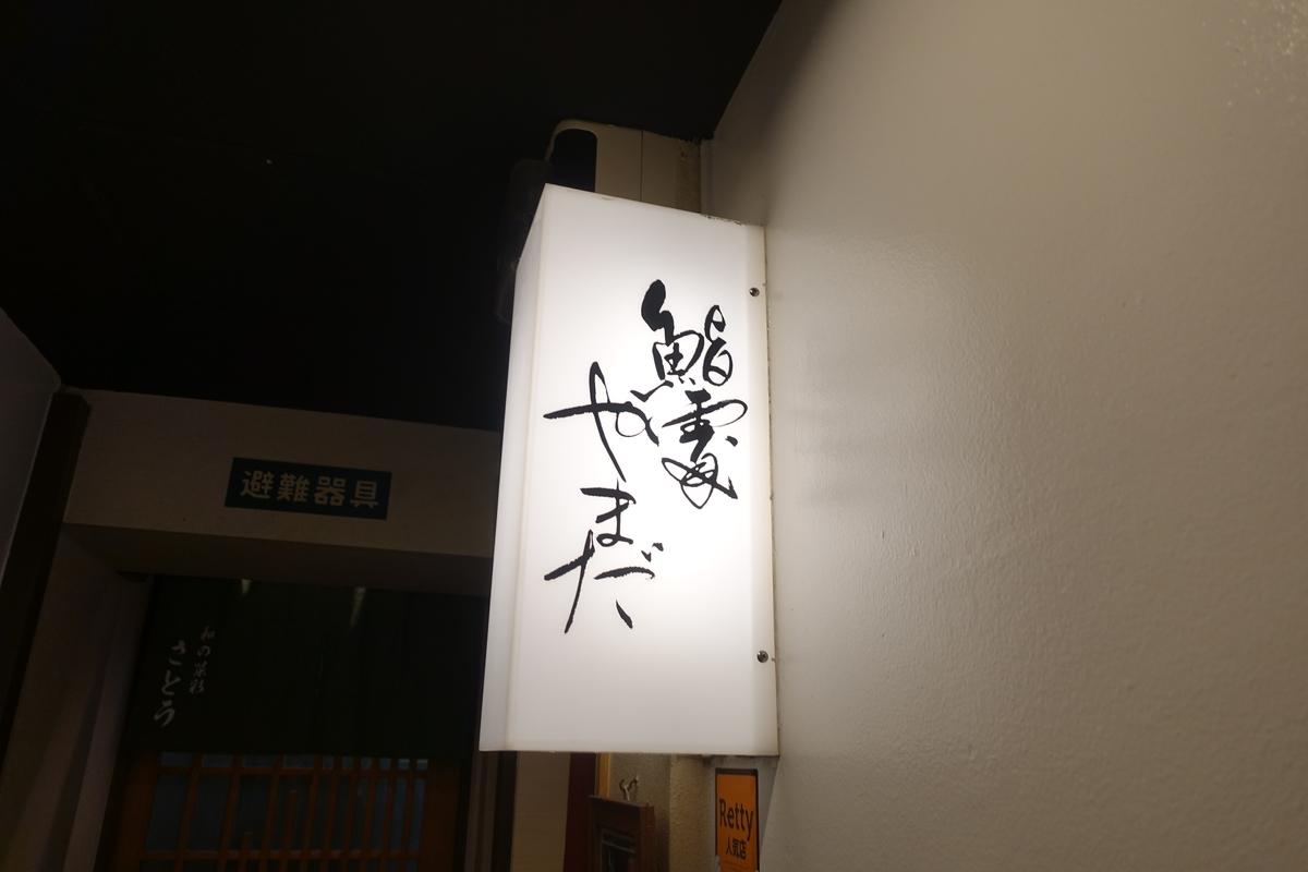 f:id:shudoroshi:20190806172146j:plain