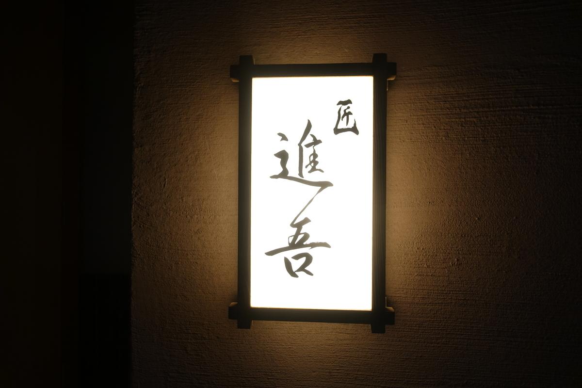 f:id:shudoroshi:20190811165024j:plain