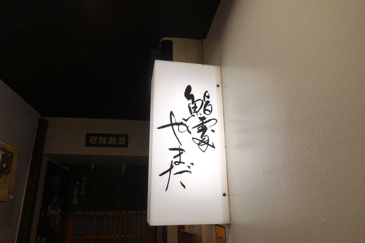 f:id:shudoroshi:20191129161010j:plain