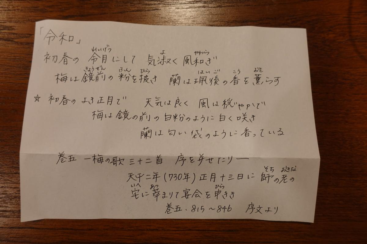 f:id:shudoroshi:20191129183056j:plain
