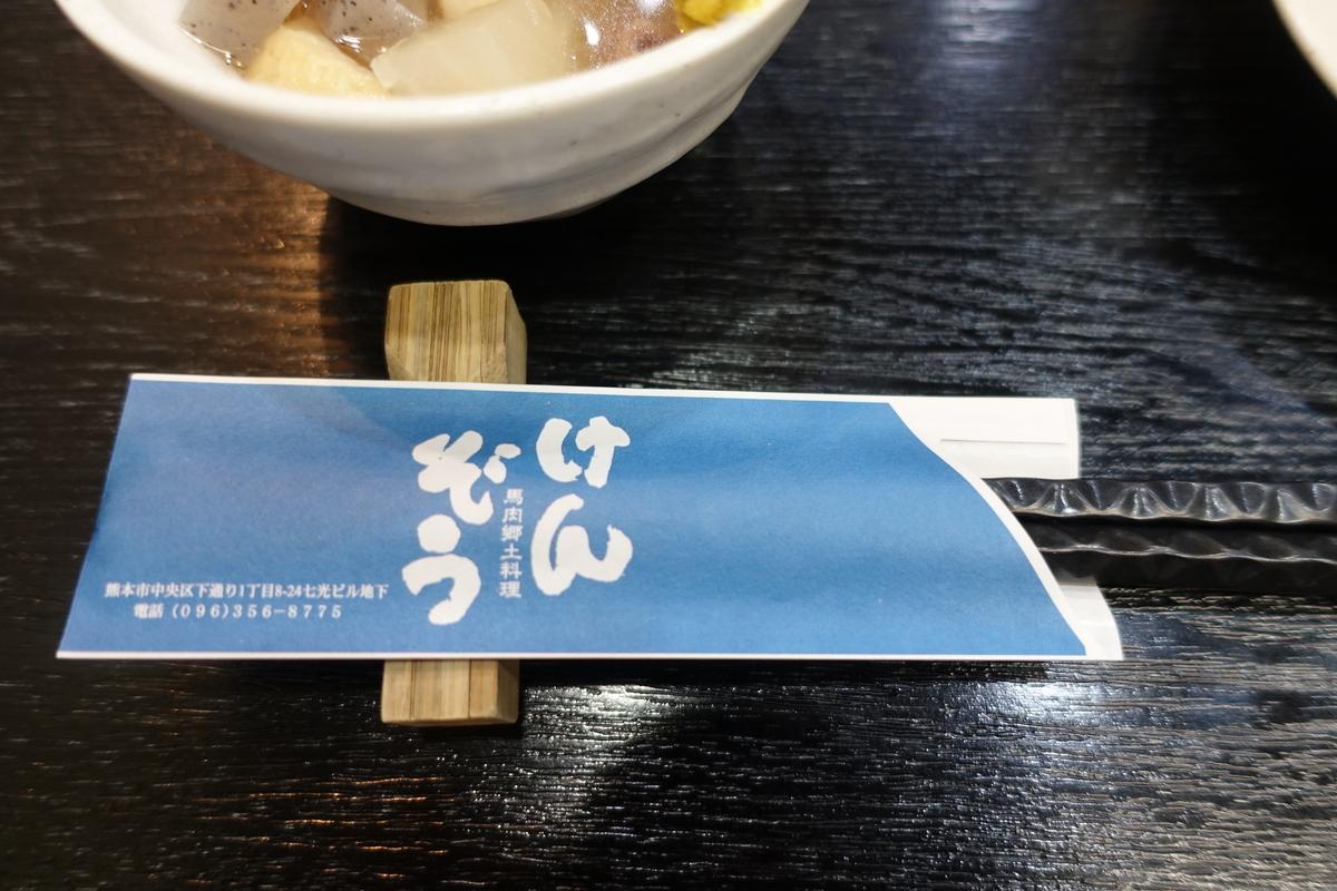 f:id:shudoroshi:20191130155802j:plain