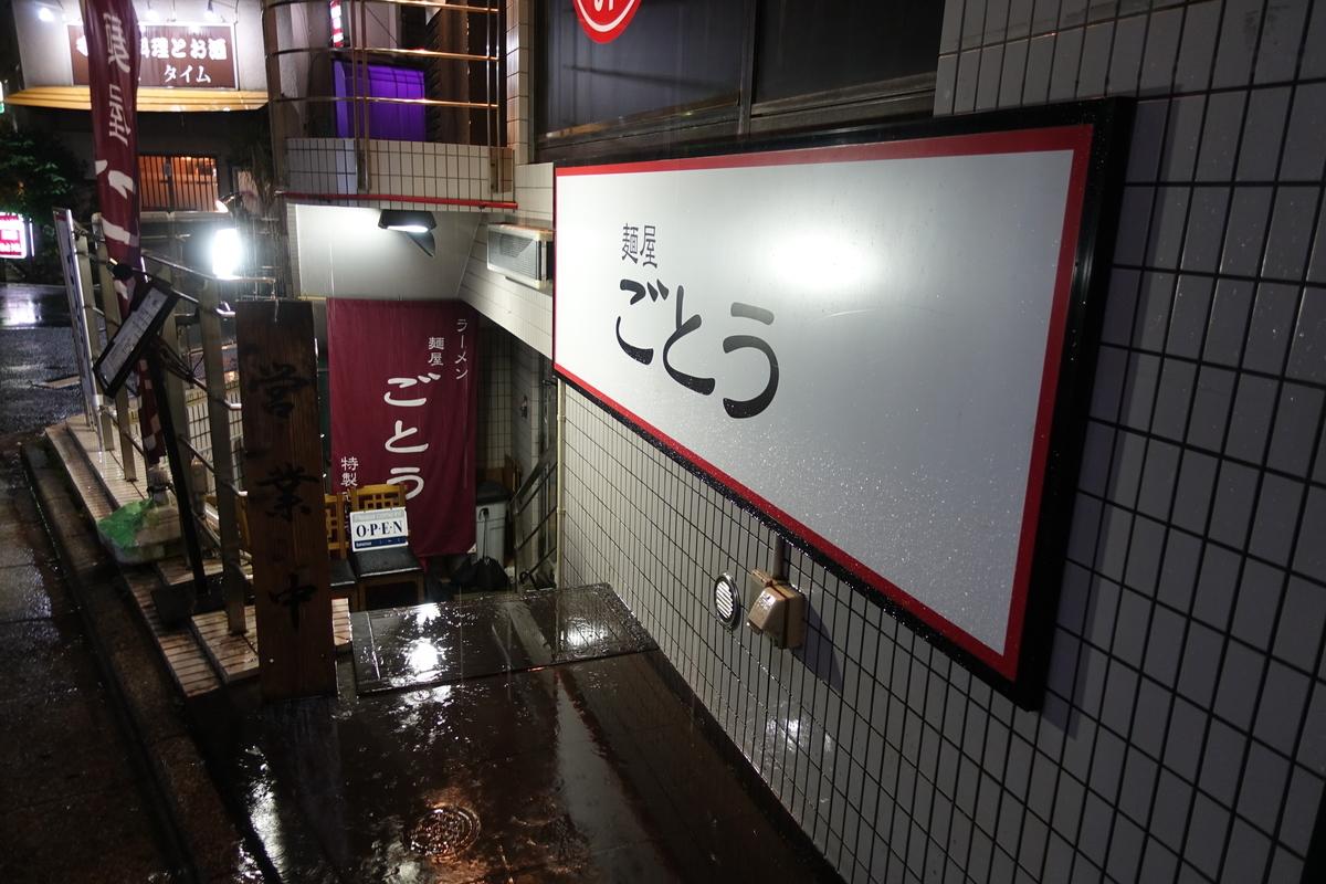 f:id:shudoroshi:20191201221107j:plain