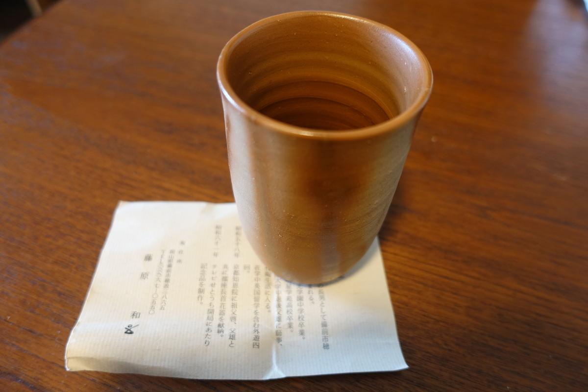 f:id:shudoroshi:20200126160430j:plain