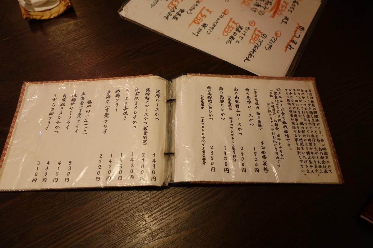 f:id:shudoroshi:20200130165312j:plain