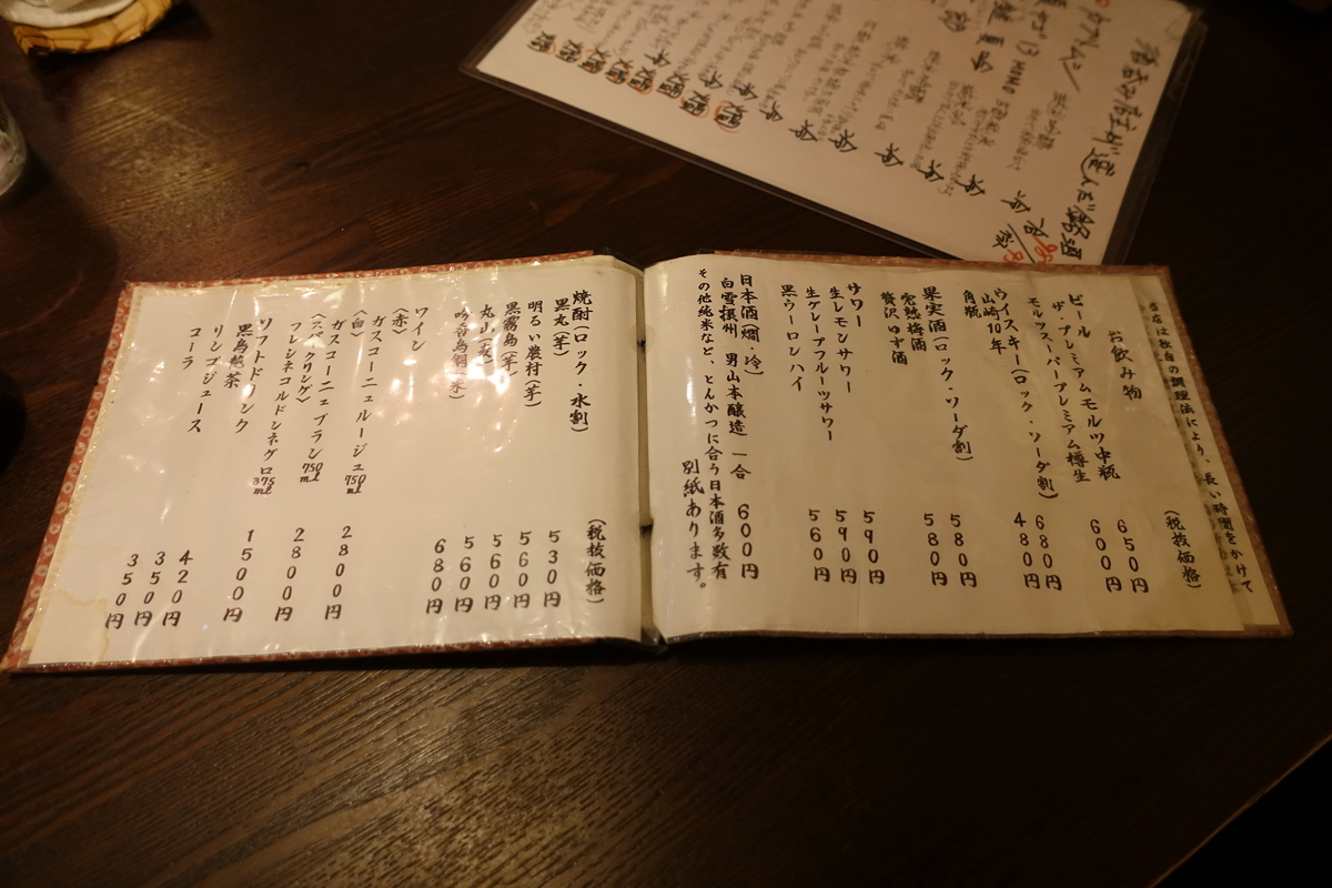 f:id:shudoroshi:20200130165328j:plain