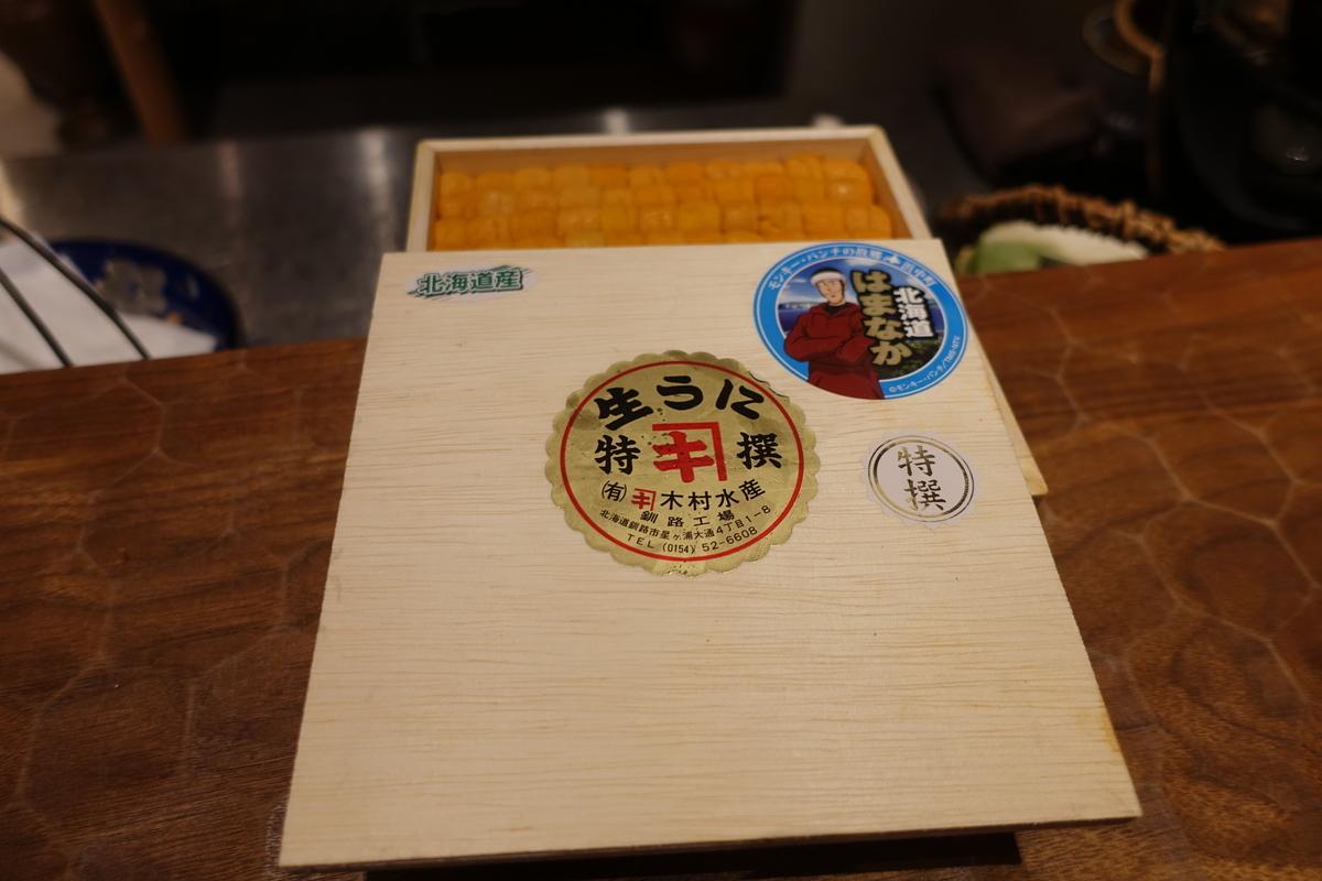 f:id:shudoroshi:20200201151508j:plain