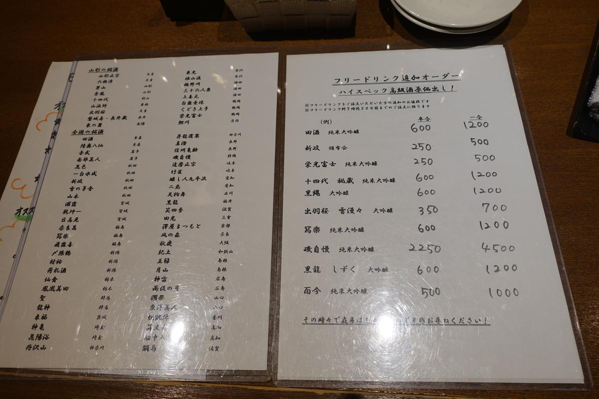 f:id:shudoroshi:20200201161049j:plain