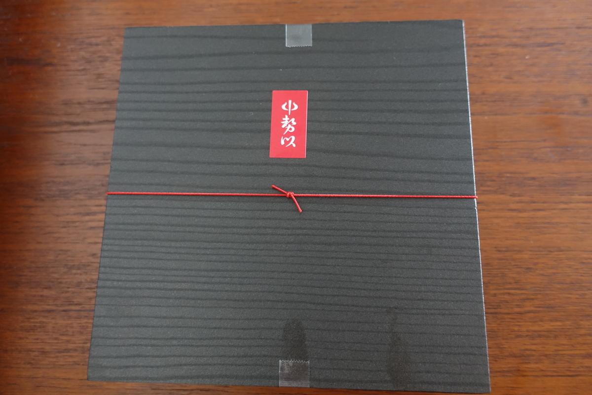 f:id:shudoroshi:20200926134911j:plain
