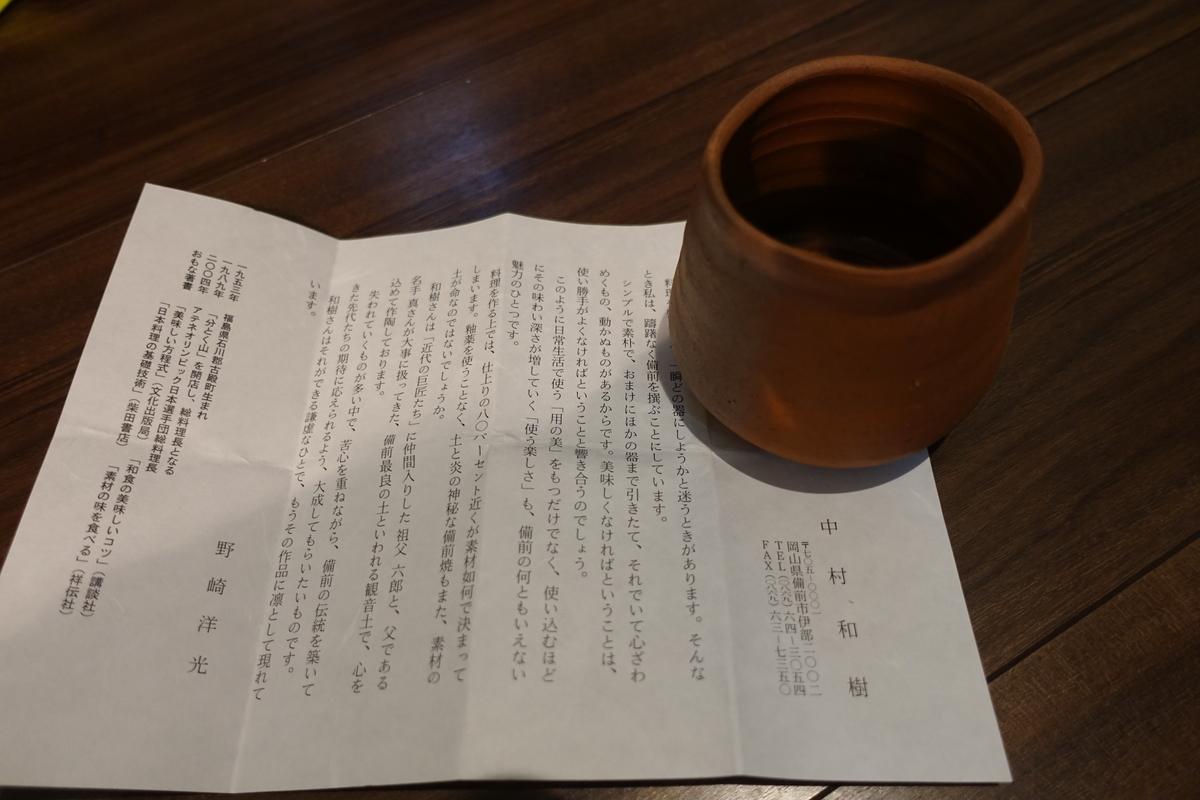 f:id:shudoroshi:20200926135051j:plain