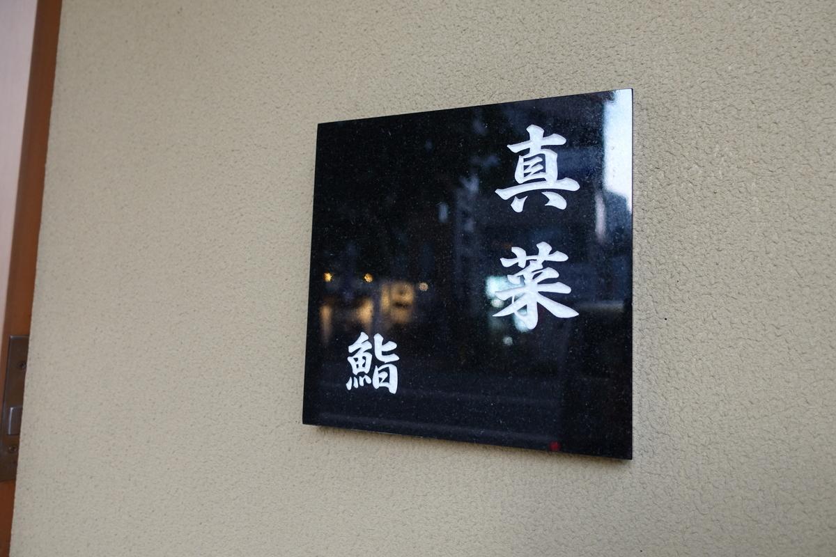 f:id:shudoroshi:20200926142825j:plain