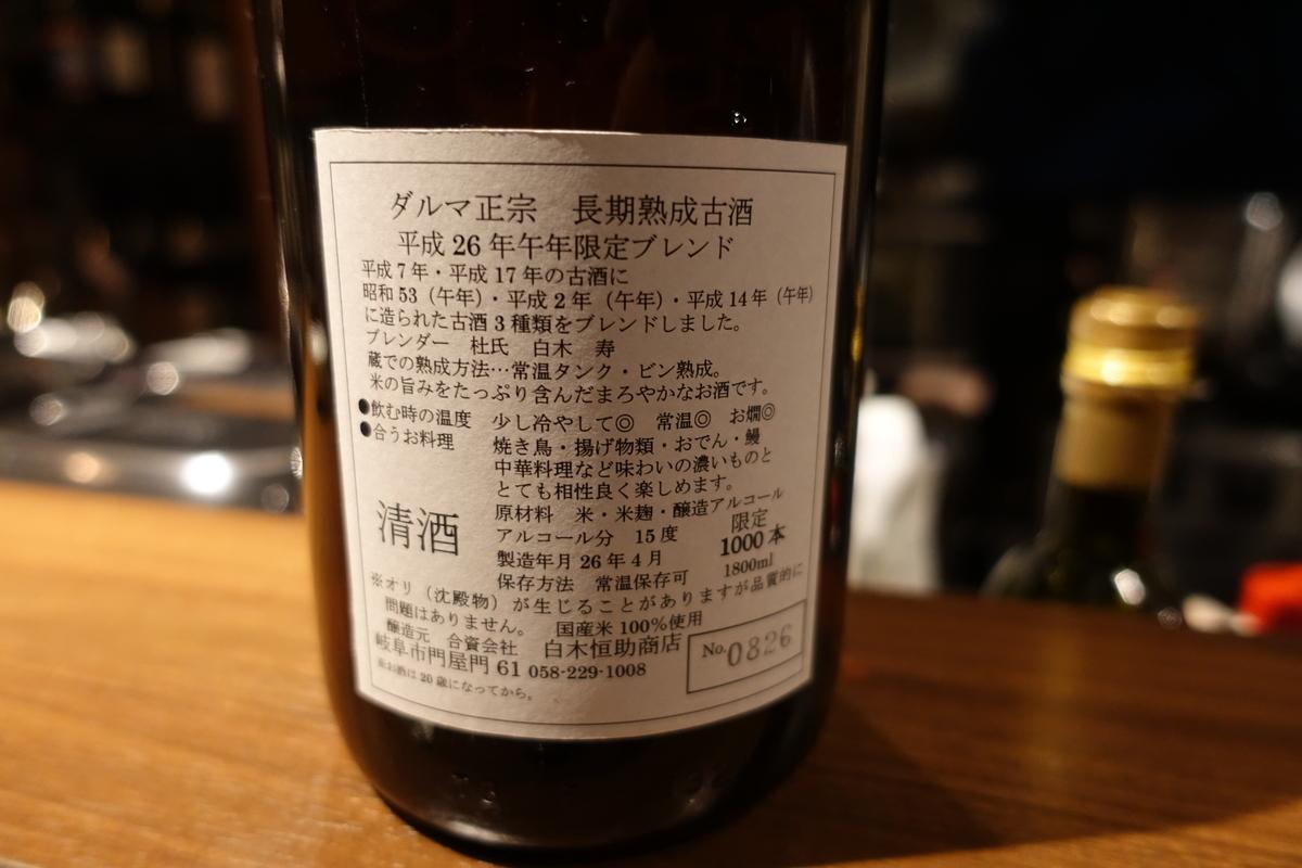 f:id:shudoroshi:20201012204904j:plain