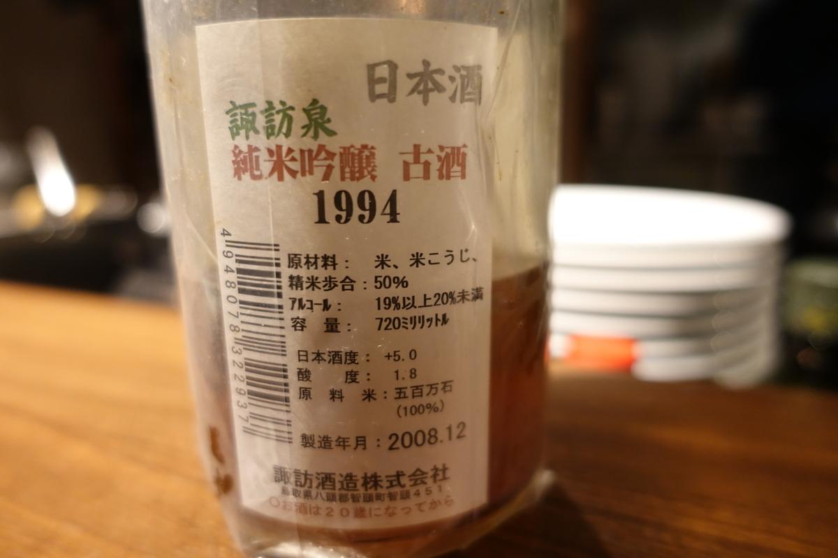 f:id:shudoroshi:20201012205116j:plain