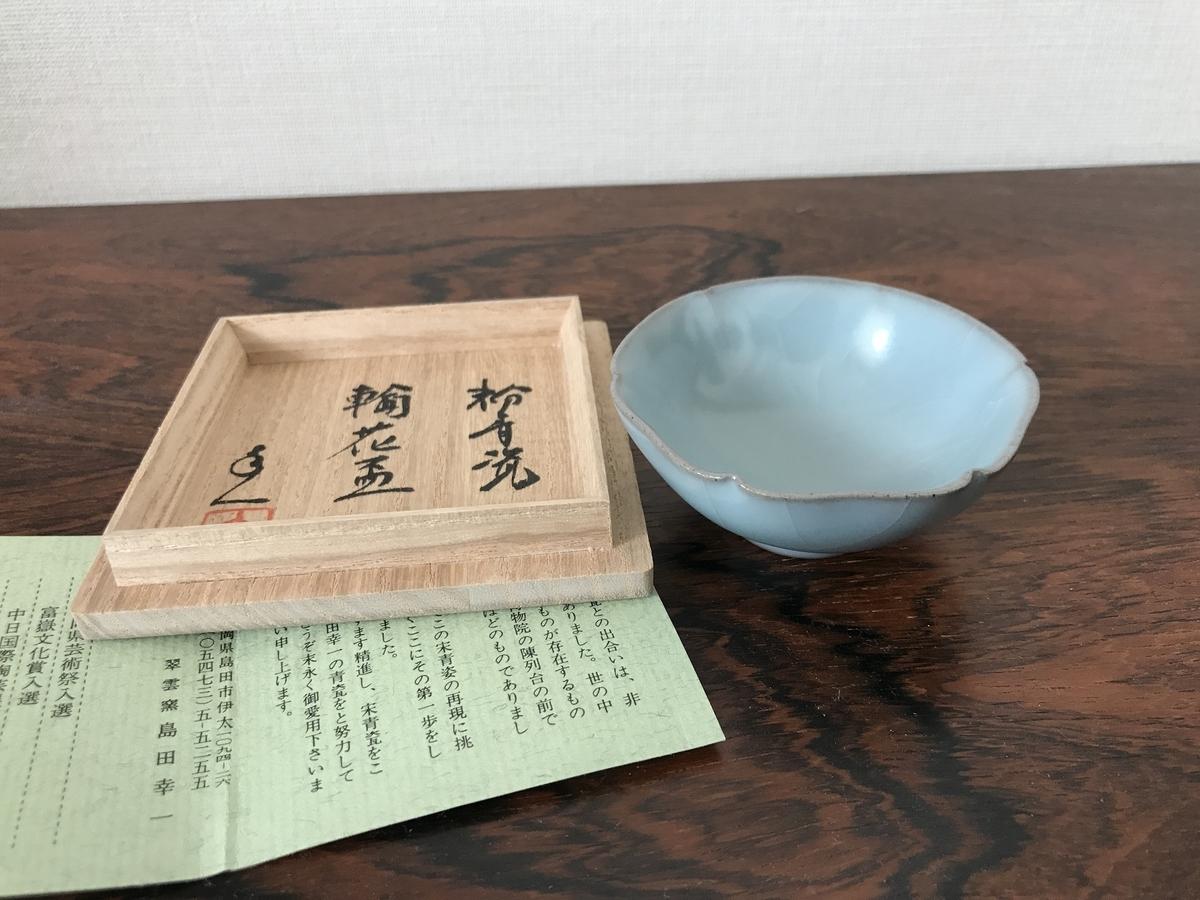f:id:shudoroshi:20201208193315j:plain