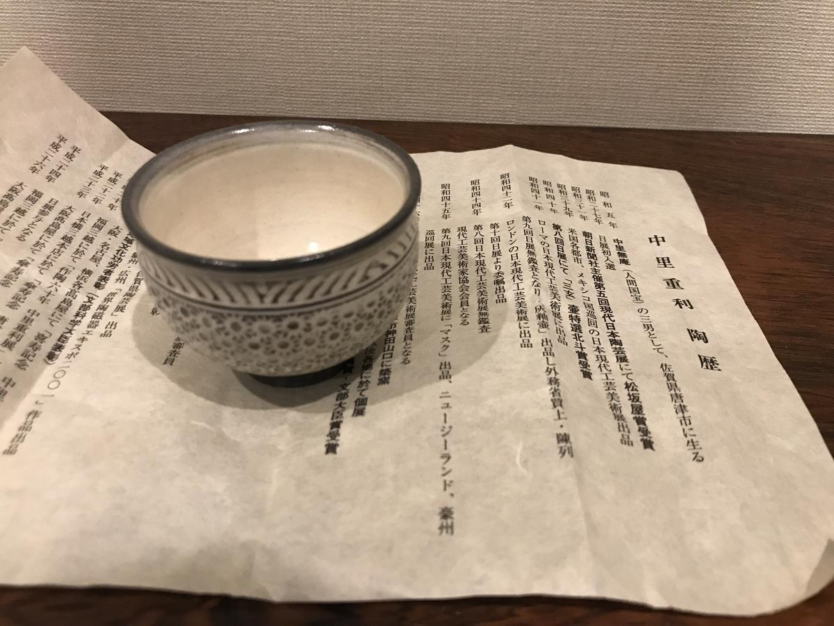 f:id:shudoroshi:20201218220412j:plain