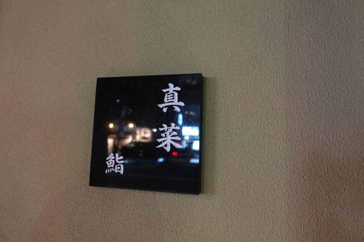 f:id:shudoroshi:20201219171735j:plain