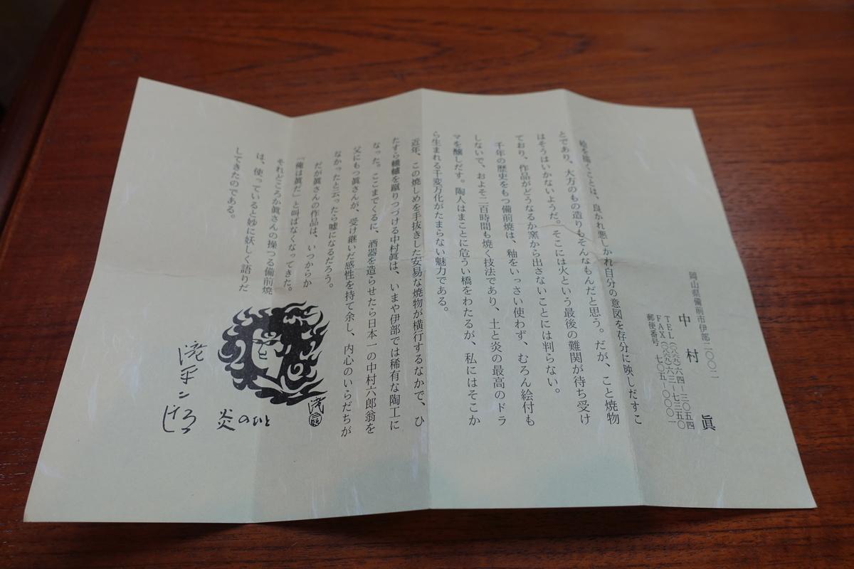f:id:shudoroshi:20201222190548j:plain