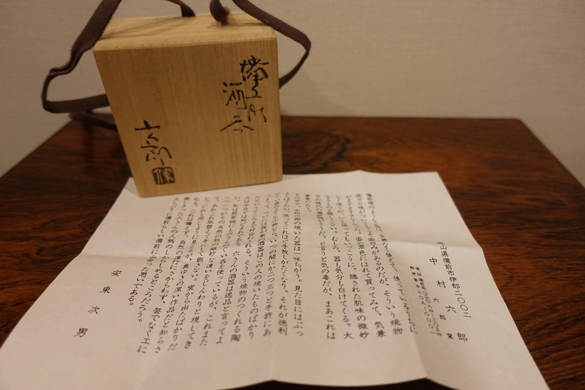 f:id:shudoroshi:20201222191425j:plain