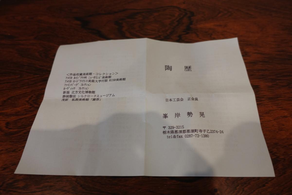 f:id:shudoroshi:20201224170205j:plain