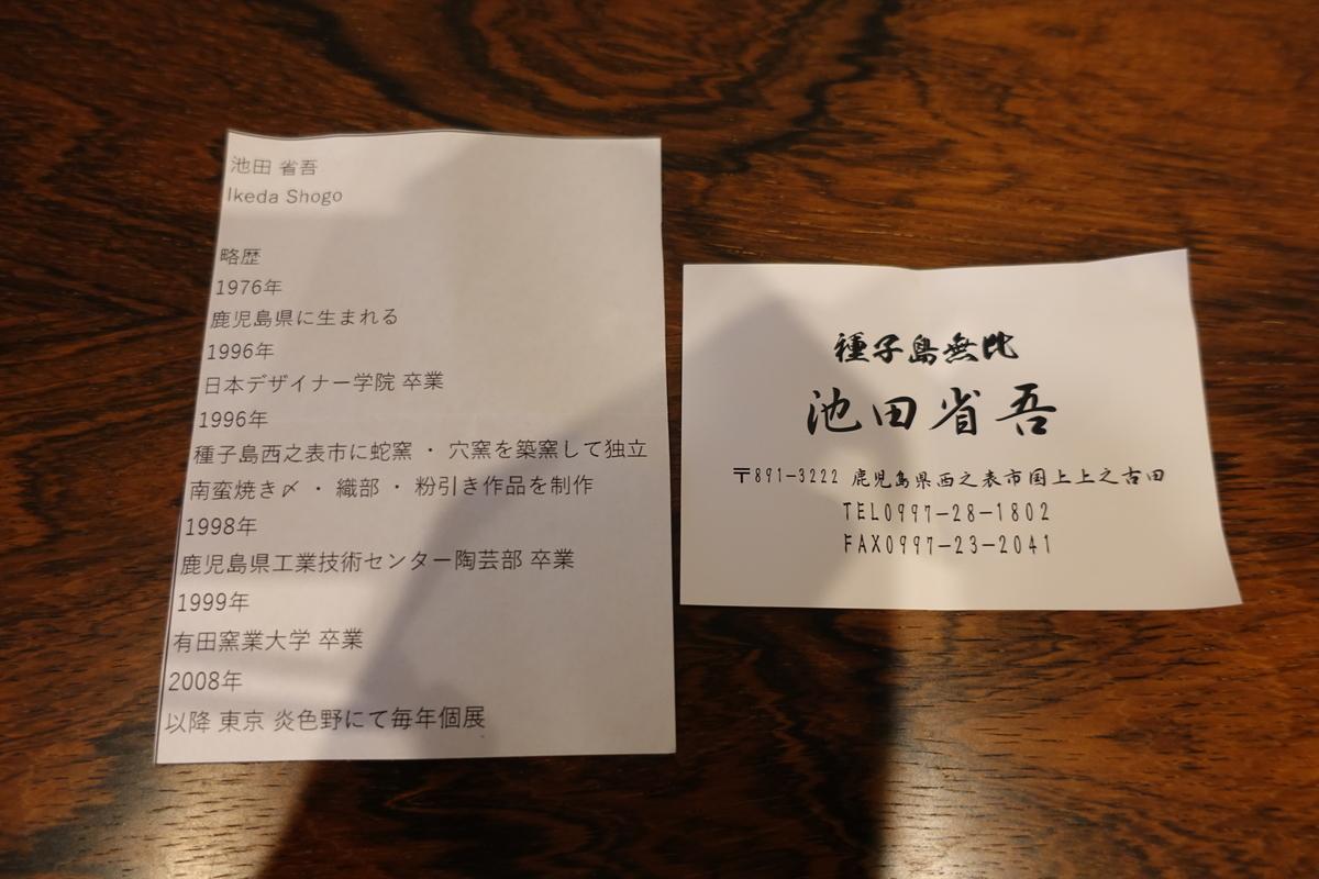 f:id:shudoroshi:20201224170745j:plain