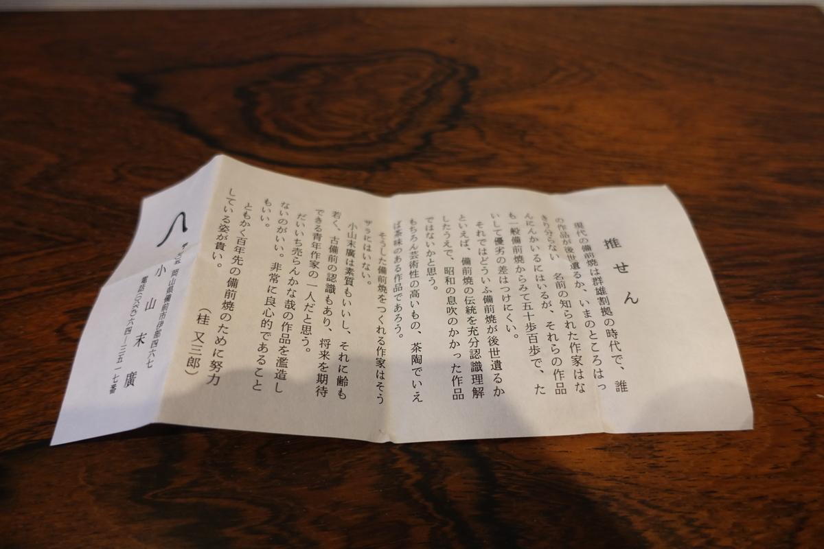 f:id:shudoroshi:20210106204555j:plain