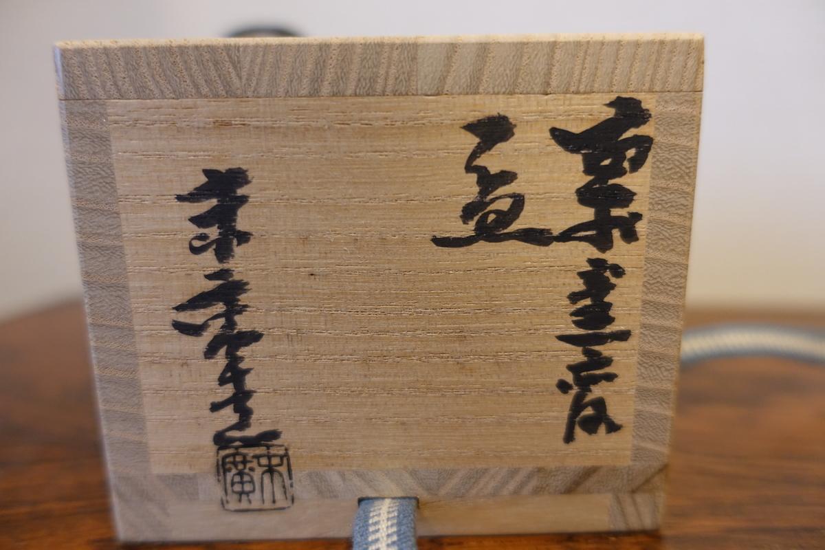 f:id:shudoroshi:20210106204612j:plain