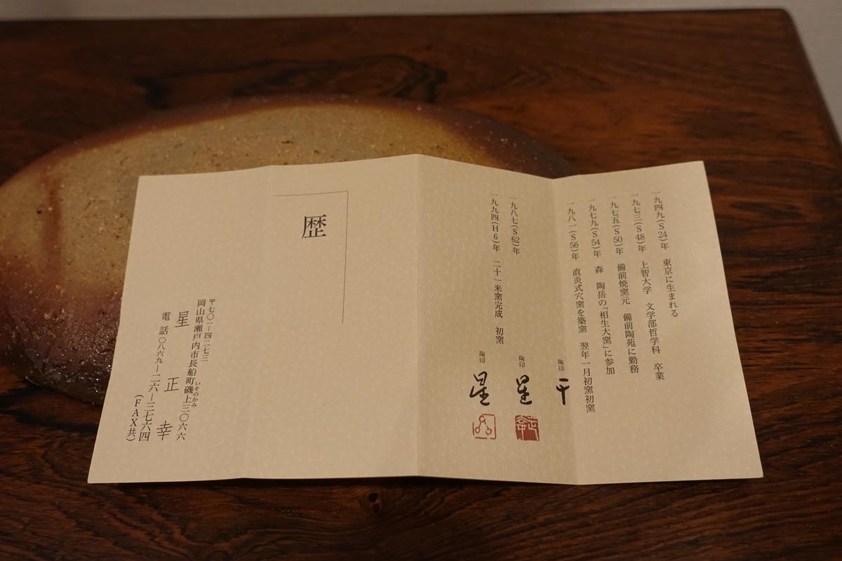 f:id:shudoroshi:20210106204658j:plain