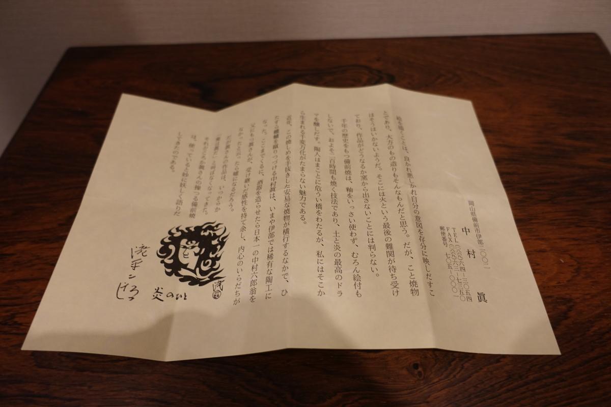 f:id:shudoroshi:20210106204745j:plain