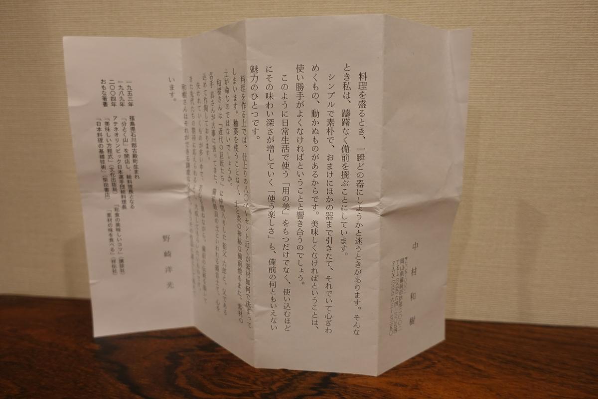 f:id:shudoroshi:20210106204803j:plain