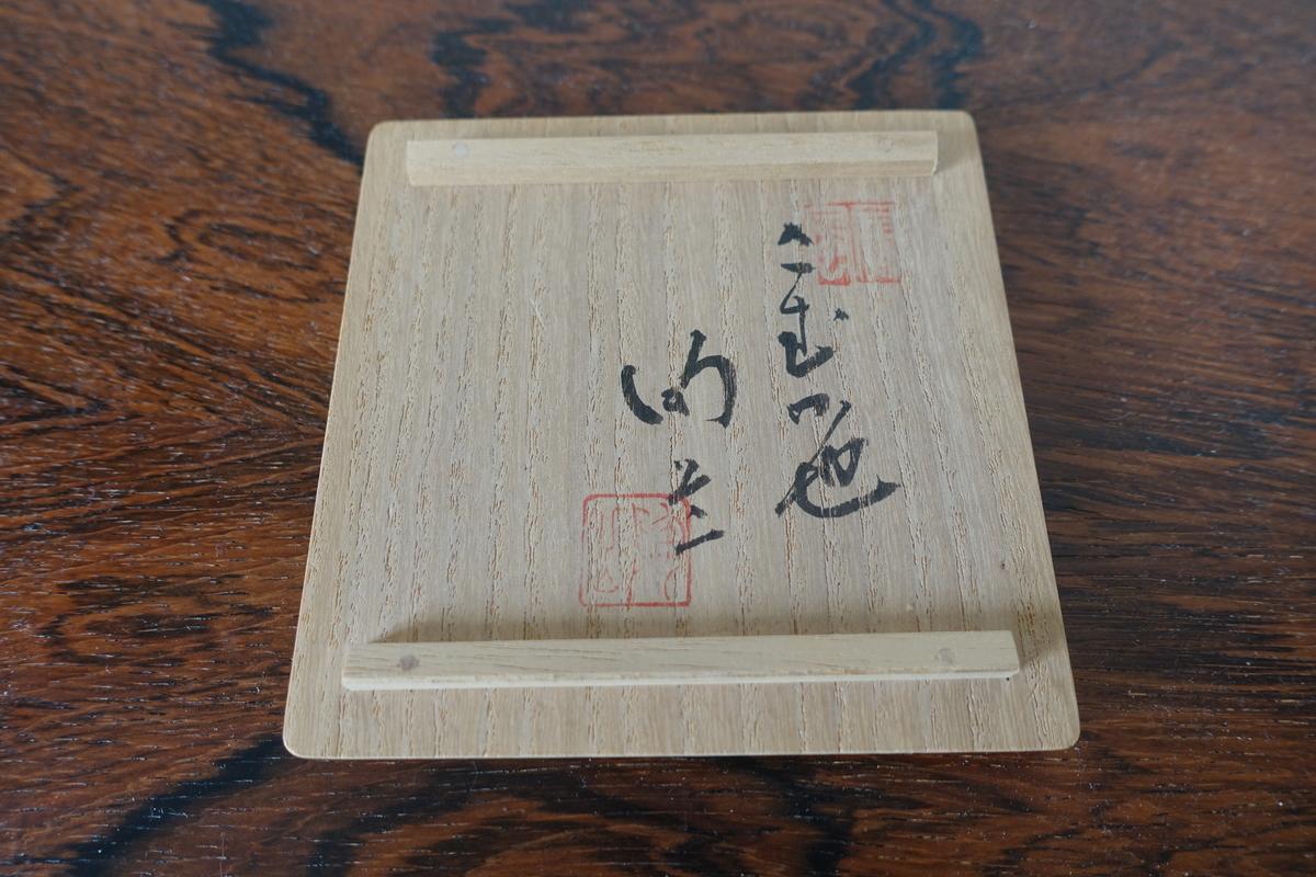 f:id:shudoroshi:20210118152146j:plain