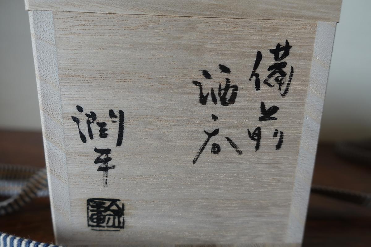 f:id:shudoroshi:20210118152514j:plain