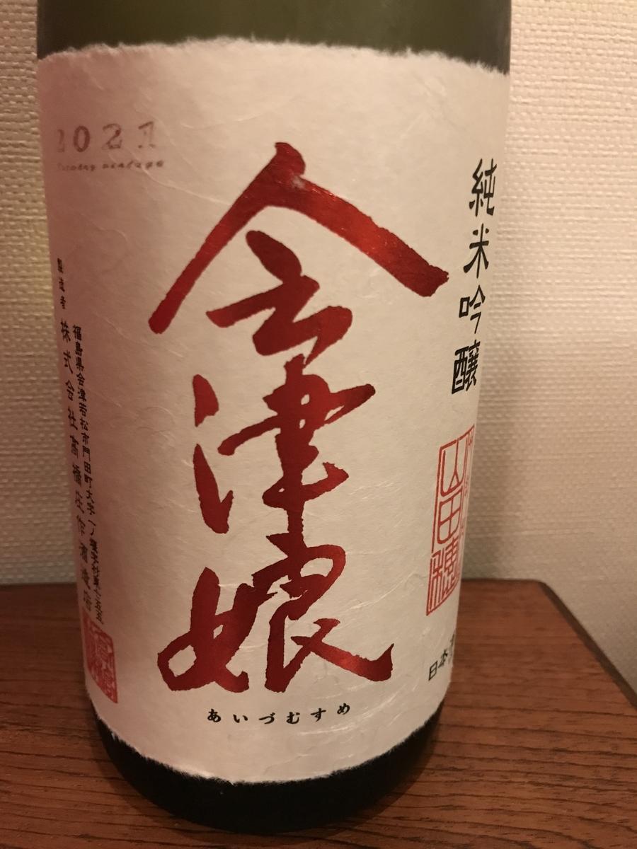 f:id:shudoroshi:20210912103447j:plain