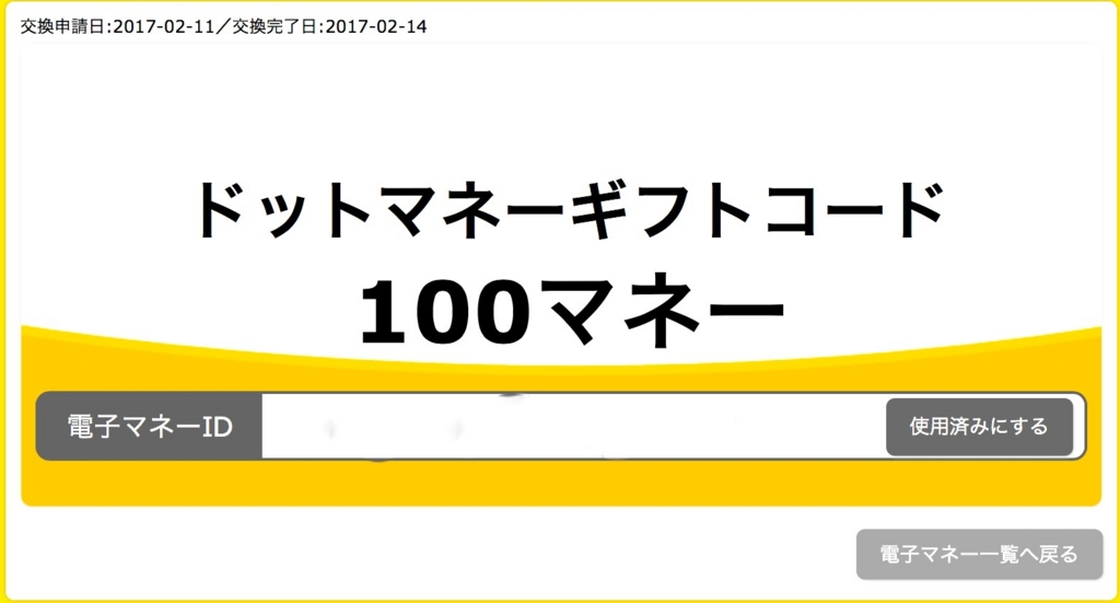 f:id:shue-a:20170215002735j:plain