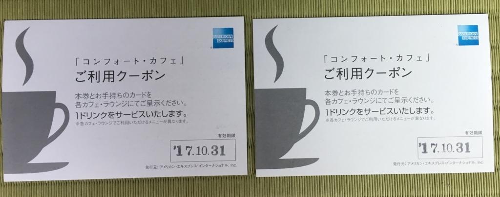 f:id:shue-a:20170910111902j:plain