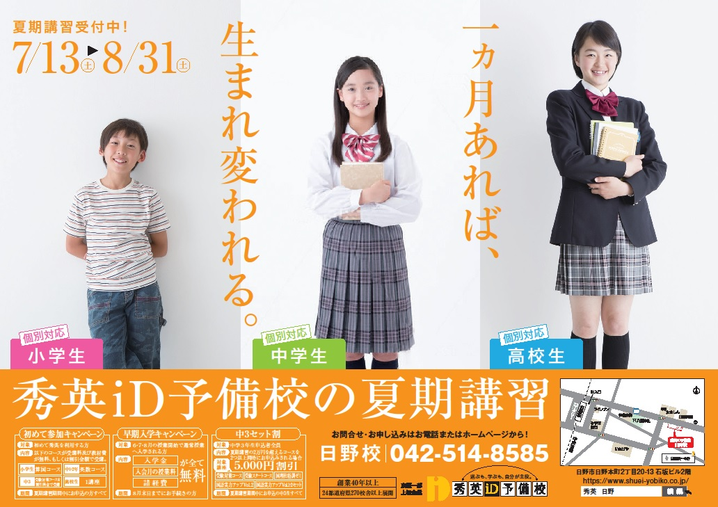 f:id:shueihino:20190624092802j:plain