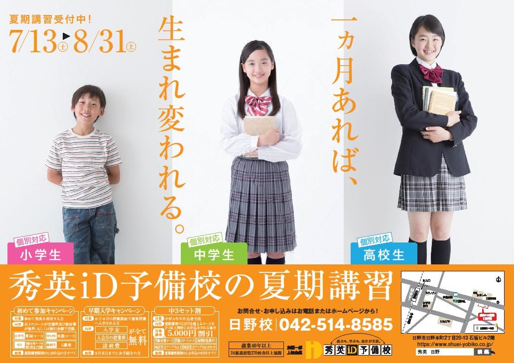 f:id:shueihino:20190803093732j:plain