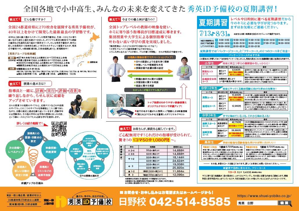 f:id:shueihino:20190803093744j:plain