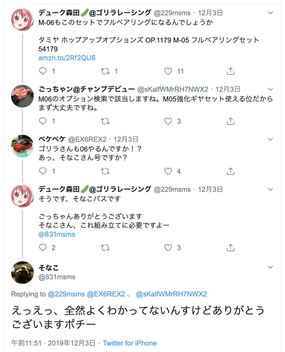 f:id:shufu-rc:20191205020007p:plain