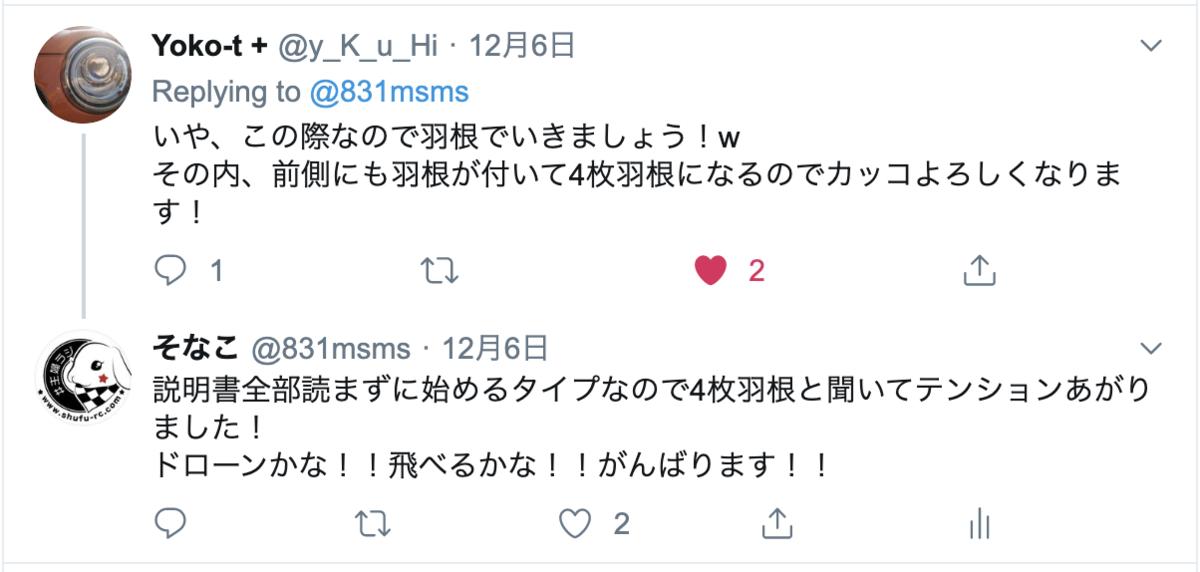 f:id:shufu-rc:20191211125922p:plain