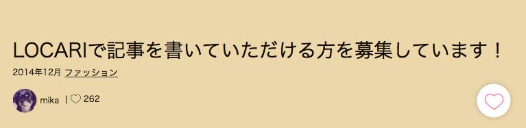 f:id:shufu-writer:20170317200042p:plain
