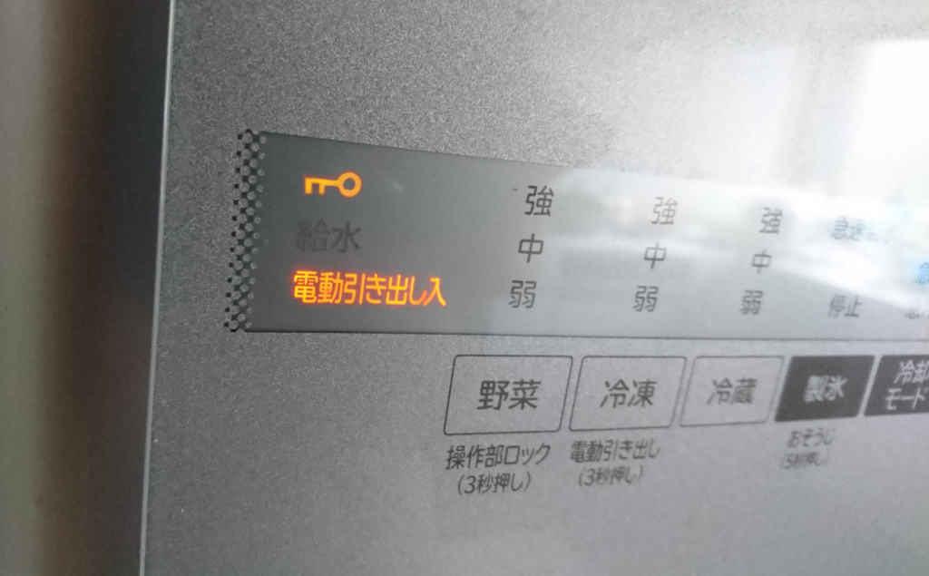 冷蔵庫の鍵マーク