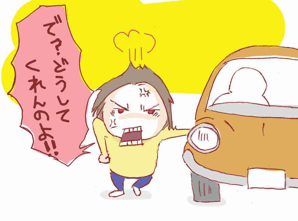 怒りMAX