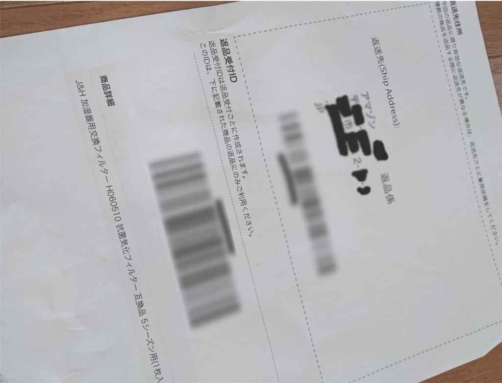 メールを印刷