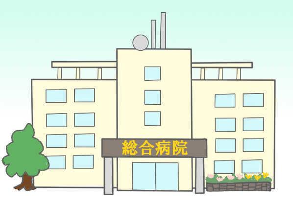 とある私立の総合病院
