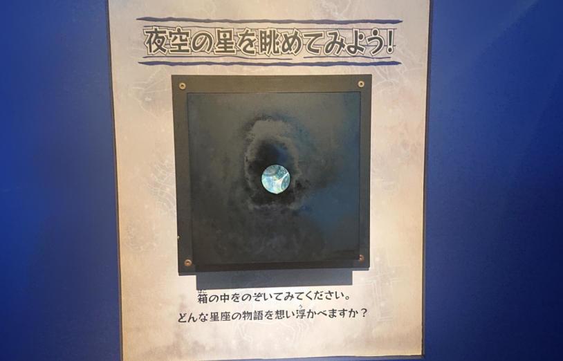宮沢賢治童話村 星の教室内部
