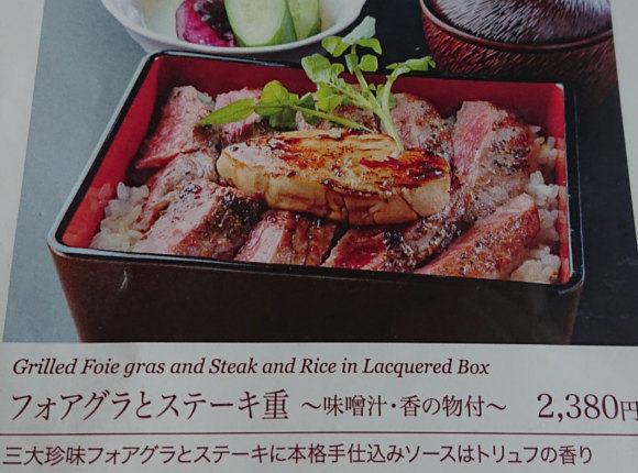 メヒコ ステーキ重