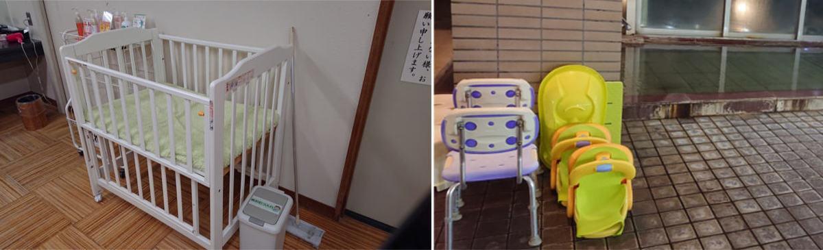 那須塩原別邸 大浴場の子供向け設備
