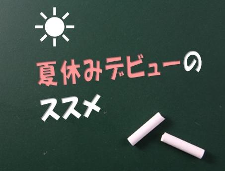 f:id:shufufu:20170629212902j:plain