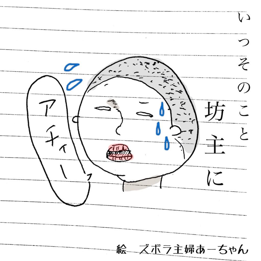 f:id:shufuhitoritouronkai:20160809000412j:image