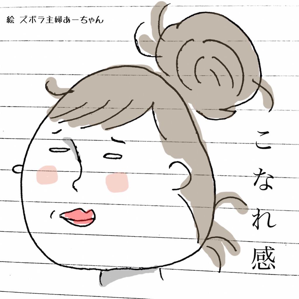 f:id:shufuhitoritouronkai:20160809000438j:image